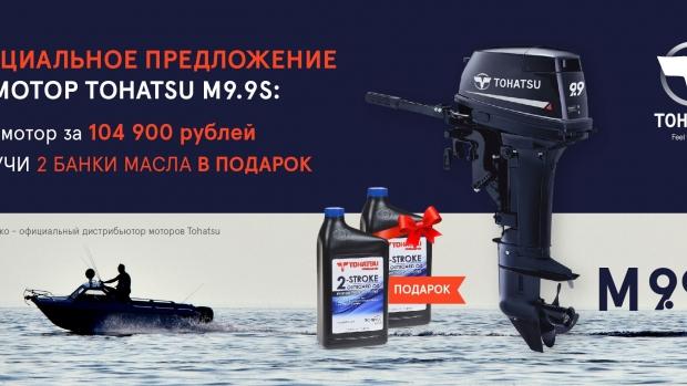 Специальное предложение на мотор TOHATSU M9.9S