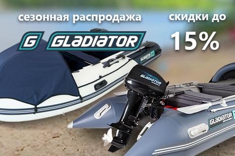 Продлеваем Лето с Gladiator